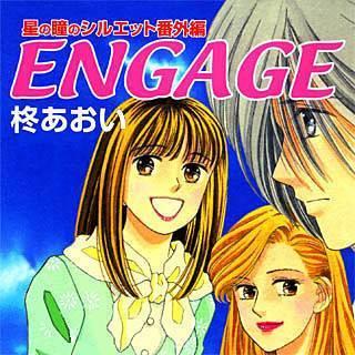 ENGAGE ~星の瞳のシルエット・番外編~のイメージ