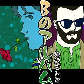 Bのアルバムのイメージ