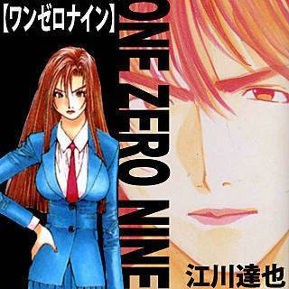 ONE ZERO NINEのイメージ