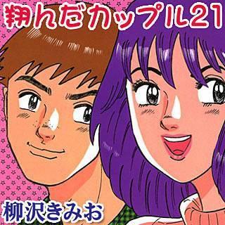 翔んだカップル21のイメージ