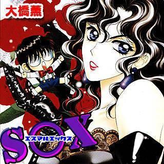 S○Xのイメージ