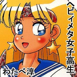 ヘビィメタ女子高生のイメージ