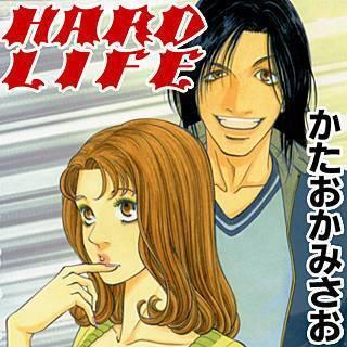 HARD LIFEのイメージ
