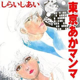 東京あかマンマのイメージ