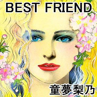 BEST FRIENDのイメージ