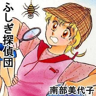 ふしぎ探偵団のイメージ