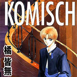 KOMISCHのイメージ