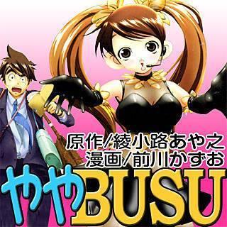 ややBUSUのイメージ