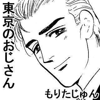 東京のおじさんのイメージ