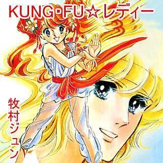 KUNG・FU☆レディーのイメージ