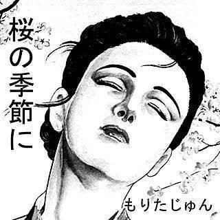 桜の季節にのイメージ