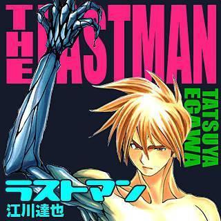 ラストマンのイメージ