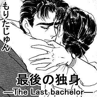 最後の独身・The Last bachelorのイメージ