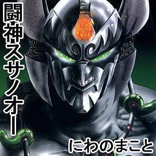 闘神スサノオーのイメージ