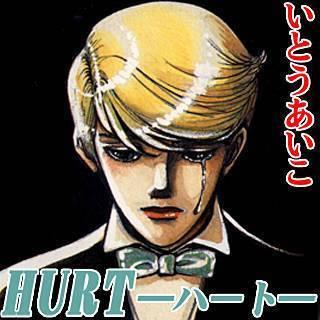 HURT-ハート-のイメージ