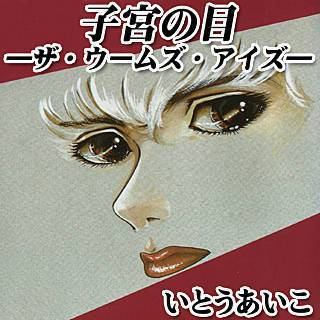 子宮の目・ザ・ウームズ・アイズのイメージ