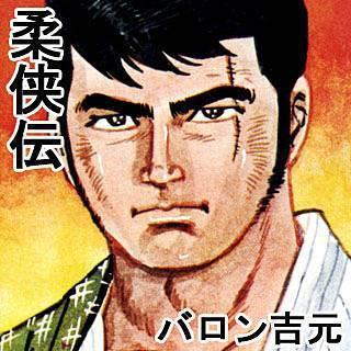 柔侠伝のイメージ