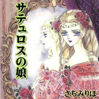 サテュロスの娘のイメージ