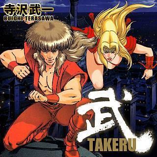 武(TAKERU)のイメージ