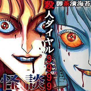 殺人ダイヤル9999~怪談のイメージ