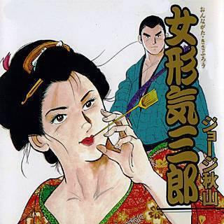 女形気三郎のイメージ
