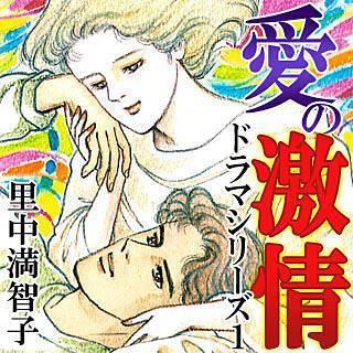 愛の激情ドラマシリーズ1のイメージ