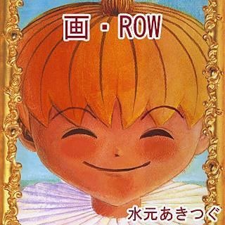 画・ROWのイメージ