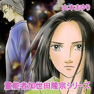 霊能者加世田隆宗シリーズのイメージ