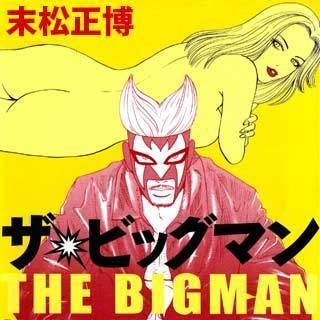 ザ★ビッグマンのイメージ