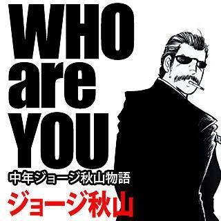 WHO are YOU 中年ジョ-ジ秋山物語のイメージ