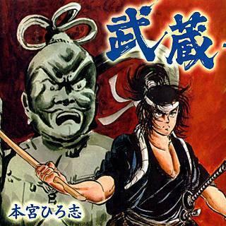 武蔵のイメージ