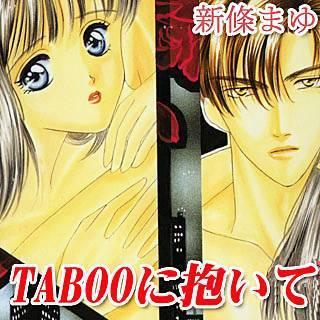 TABOOに抱いてのイメージ