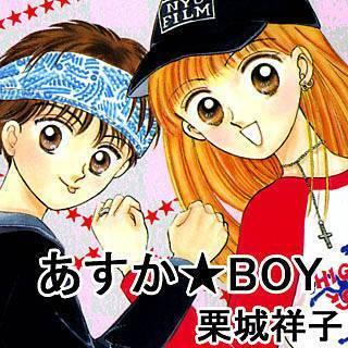 あすか★BOYのイメージ