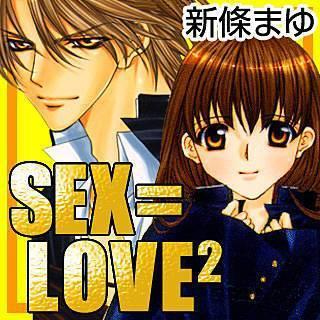 SEX=LOVE2のイメージ