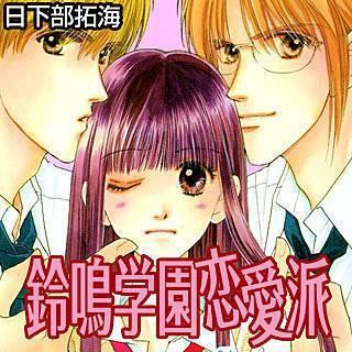 鈴鳴学園恋愛派のイメージ