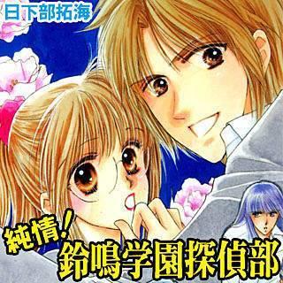 純情!鈴鳴学園探偵部のイメージ