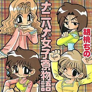 ナニハナ女子寮物語のイメージ