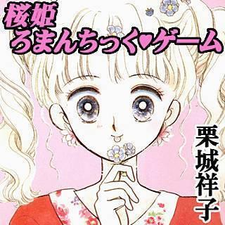 桜姫ろまんちっく・ゲームのイメージ