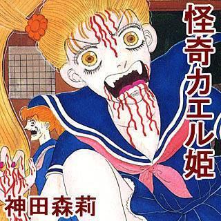 怪奇カエル姫のイメージ