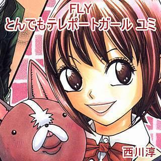 FLY とんでもテレポートガール ユミのイメージ