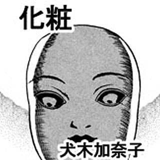化粧のイメージ