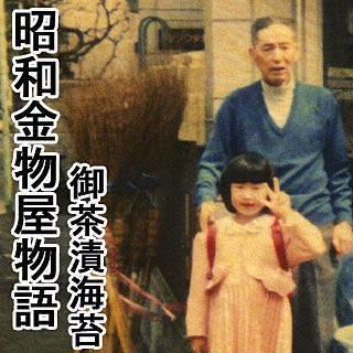 昭和金物屋物語のイメージ
