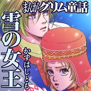 まんがグリム童話 雪の女王のイメージ