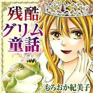 もろおか紀美子が描く残酷グリム童話のイメージ