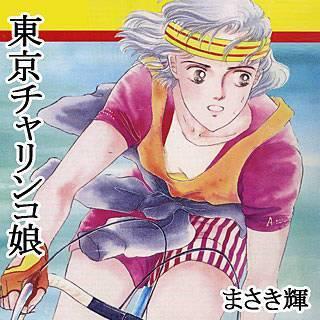 東京チャリンコ娘のイメージ