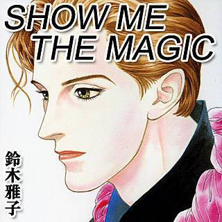 SHOW ME THE MAGICのイメージ
