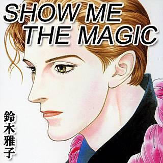 SHOW ME THE MAGICのイメージ
