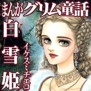 まんがグリム童話 白雪姫のイメージ