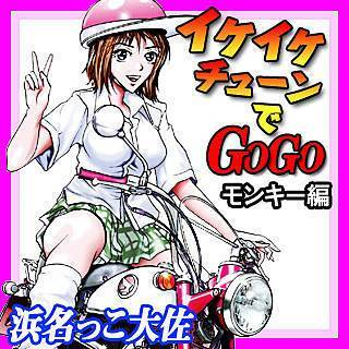 イケイケチューンでGOGO モンキー編のイメージ
