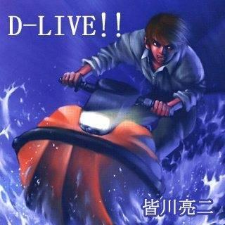 D-LIVE!!のイメージ